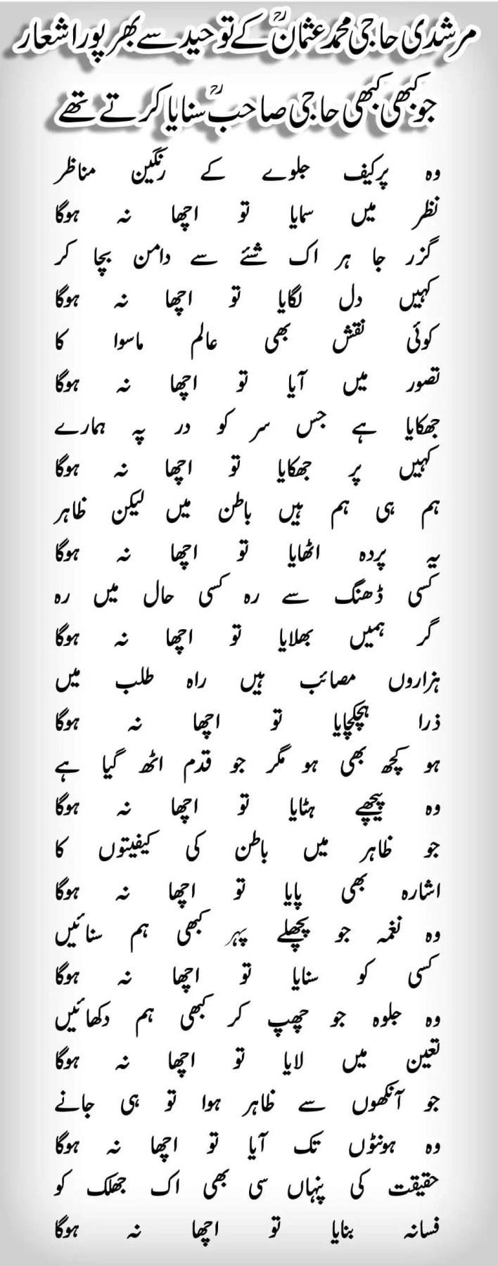 Haji_Usman_Ashaar_sep2016