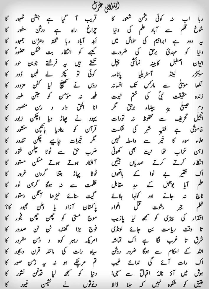 Inqalabi_Ashaar_sep2016