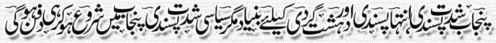 article_panjab