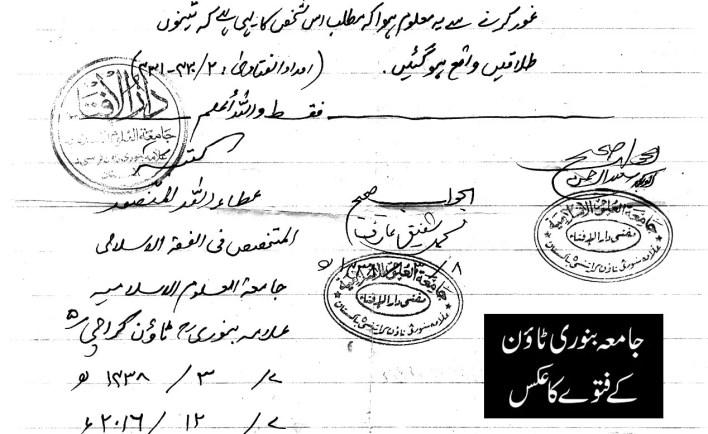 binori-town-mosque-fatwa-triple-talaq