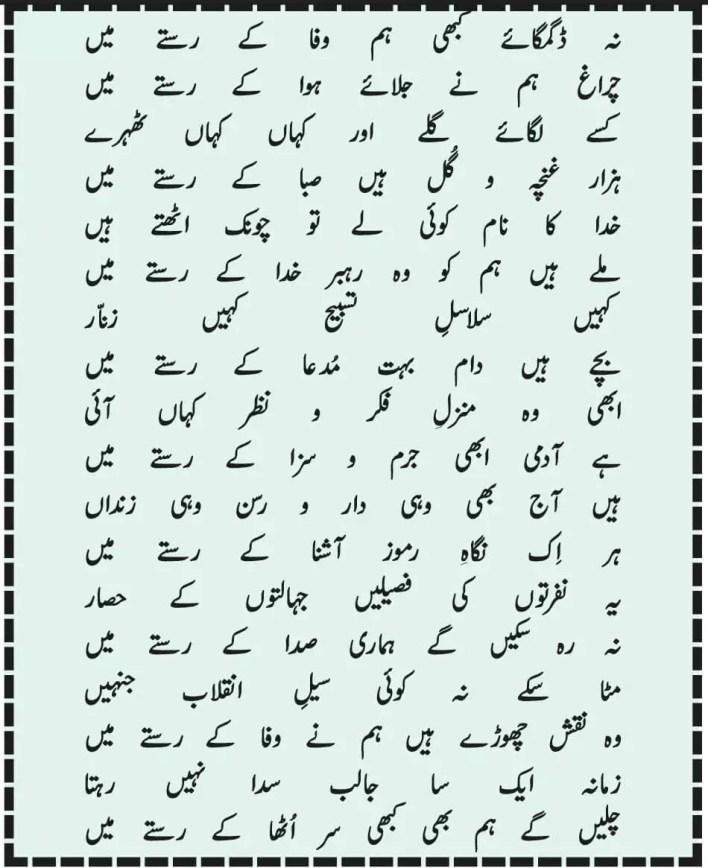 inqalabi-ashaar-bande-ko-khuda-kia-likhna-syed-atiq-ur-rehman-gailani-2