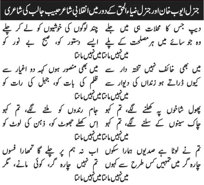 inqalabi-ashaar-bande-ko-khuda-kia-likhna-syed-atiq-ur-rehman-gailani