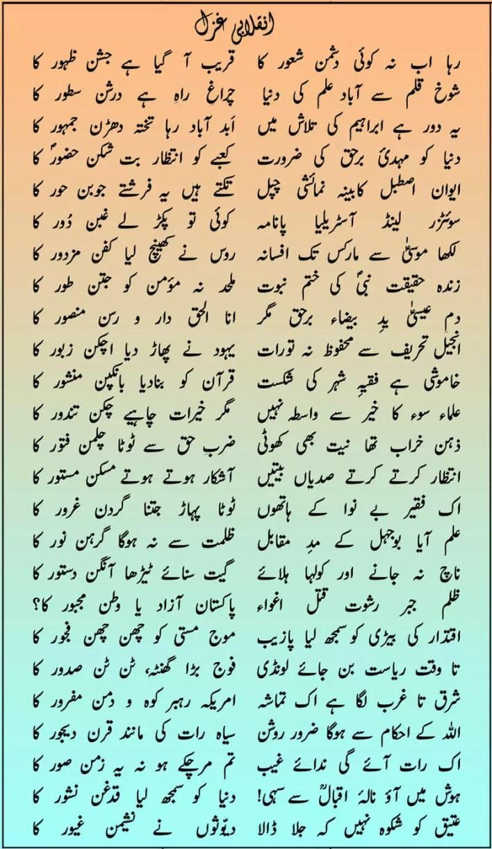 inqalabi-ashaar-qarib-agaya-gashan-zahoor-ka--syed-atiq-ur-rehman-gailani-1