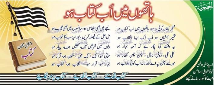 jamiat-ulma-e-islam-nazam
