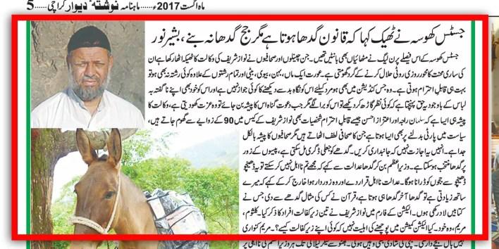 justice-khosa-remarks-supreme-court-aitzaz-ahsan-kulsoom-nawaz-panama-leaks-case-hawa-kharij-hona-election-commission-of-pakistan