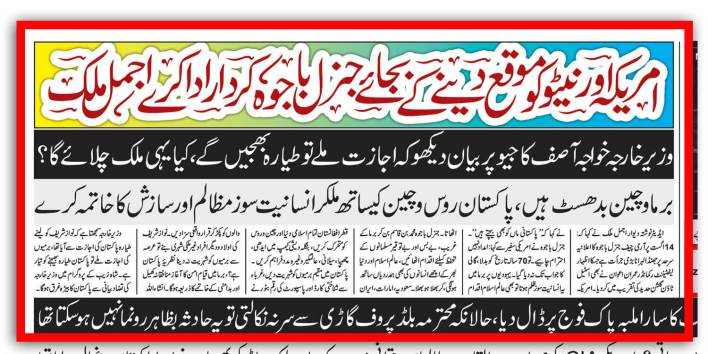 barma-muslim-zulam-lieutenant-commander-imran-awan-steel-town-karachi-gulshan-e-hadeed