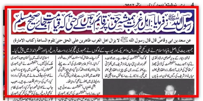 hadith-ehl-e-gharb-bhutto-fatawa-e-alamgiri-khilafat-e-usmania-lashkar-e-taiba-nasir-ullah-babar