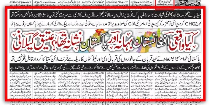 qurbani-frontline-kutya-nato-dog-k-electric-hakeem-ullah-mehsood-bait-ullah-mehsud-black-water-haqqani-network