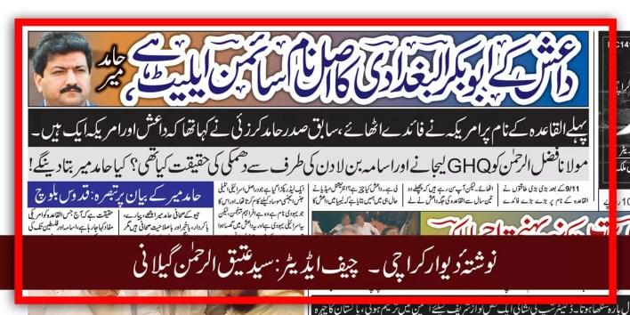 Daish-made-by-America-Former-Afghanistan-President-Hamid-Karzai-hamid-mir-capital-talk