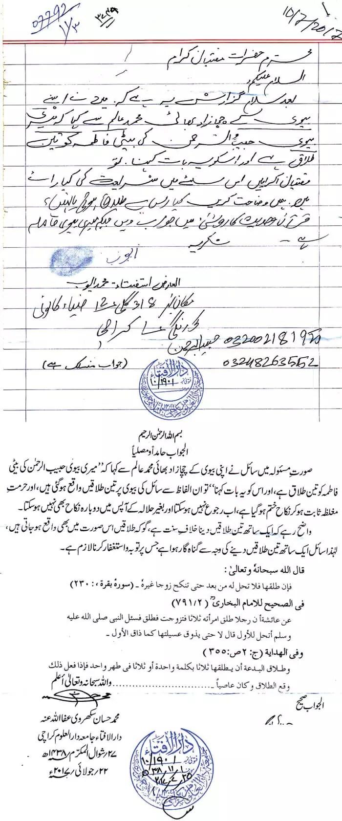 darul-uloom-karachi-korangi-hamla-aurat-ko-talaq-per-halala-ka-fatwa-3