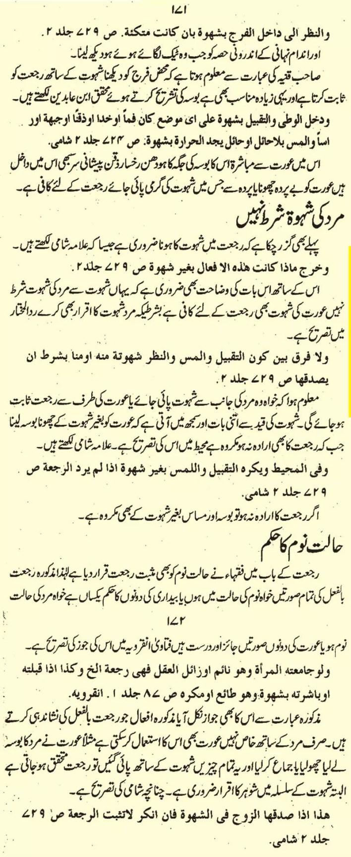 mufti-abdul-jalil-qasmi-masail-e-talaq-talaq-se-ruju-ki-sharamnak-surtains-3