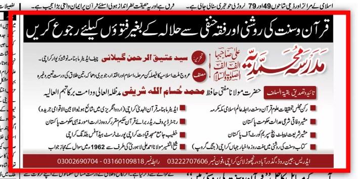 quran-o-sunnat-ki-roshni-or-fiqah-hanfi-se-halala-ke-bagair-fatwoon-ke-lie-ruju-karen