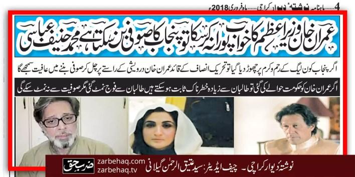 imran-khan-wazir-e-azam-ka-khuwab-pura-na-kar-saka-to-panjab-ka-sufi-ban-sakta-hei-Haneef-Abbasi