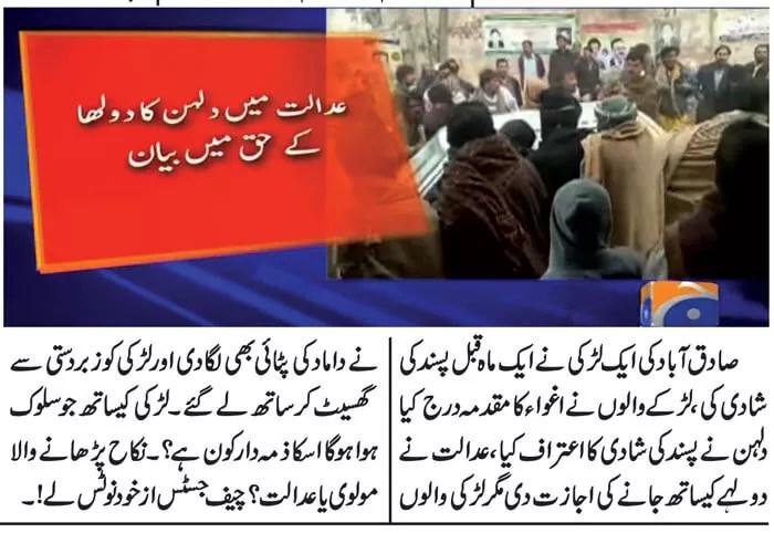 police-per-aitemad-karen-riasat-marti-nahi-chief-justice-saqib-nisar-2