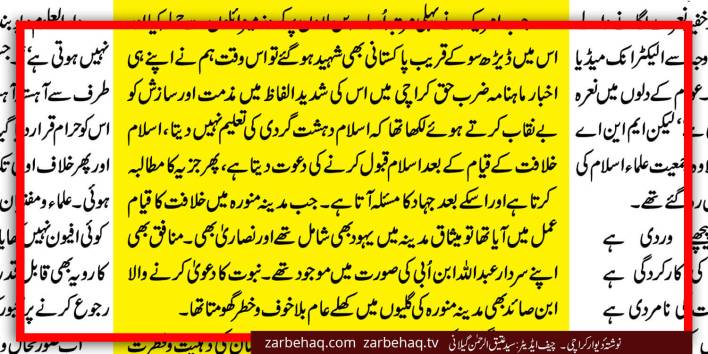dehshat-gardi-misaq-e-madina-mufti-rafi-usmani-zina-bil-jabr-daish-khilafat-daily-jang-newspaper