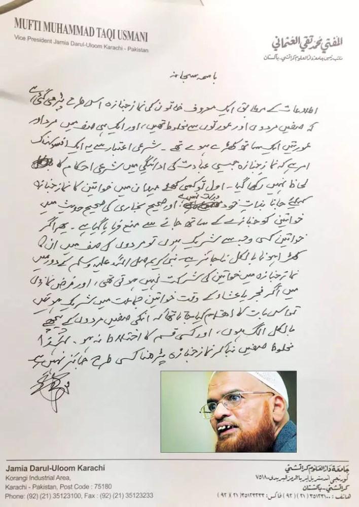 halala-ki-lanat-khawateen-ki-behurmati-dehshat-gardi-pakistan-ulma-ka-fatwa-asma-jahangir-hijr-e-aswad-na-mehram-molana-syed-suleman-nadvi-mufti-shafi-usmani-2