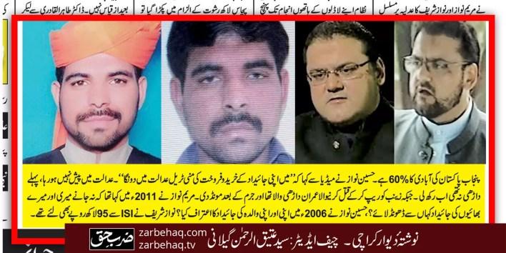 hussain-nawaz-panama-leaks-qatari-khat-zainab-murderer-imran-ali-nawaz-sharif-isi