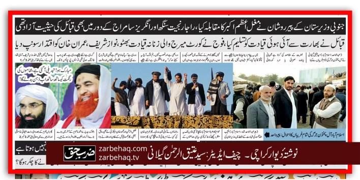 naqeebullah-mehsud-all-pakhtoon-jirga-islamabad-sham-e-ghariban-pir-roshan-south-waziristan-raja-ranjit-singh-asp-police-tank-dera-ismail-khan-2