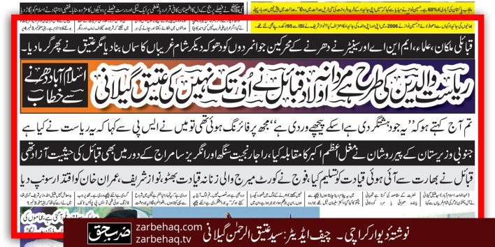 naqeebullah-mehsud-all-pakhtoon-jirga-islamabad-sham-e-ghariban-pir-roshan-south-waziristan-raja-ranjit-singh-asp-police-tank-dera-ismail-khan