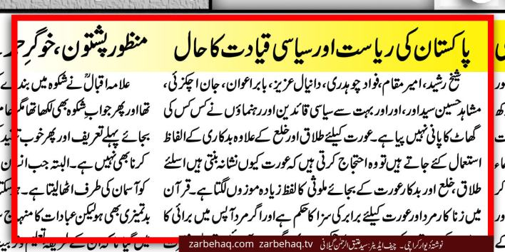amir-muqam-fawad-chaudhry-sheikh-rasheed-democracy-lanat-shame-on-democrats-zhob-balochistan-internet-social-media-haq-nawaz-jhangvi-shia-kafir-qazi-abdul-kareem-fatwa (1)