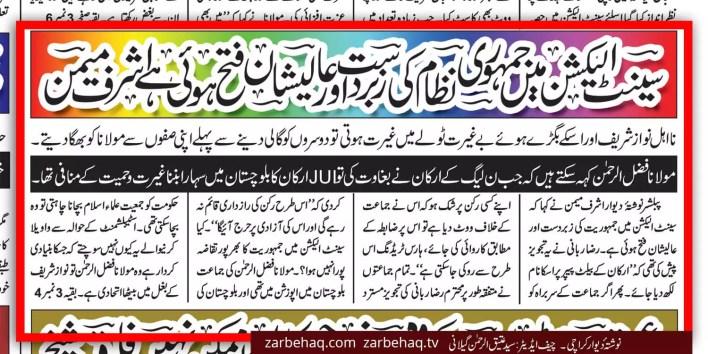 horse-trading-raza-rabbani-jamiat-ulama-islam-establishment-balochistan-assembly--mehmood-khan-achakzai--saleem-bukhari--javed-hashmi-baghi-