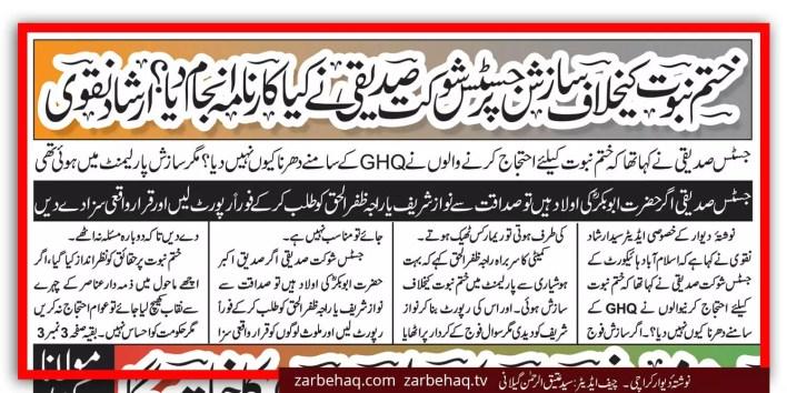 khatam-e-nabuwat-justice-shaukat-siddiqui-raja-zafar-ul-haq-ghq