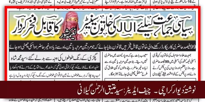 naeema-kishwar-JUI-pakistani-senator-parliament-house-100-percent-attendance-Political-parties-Women-role-in-politics-teen-talaq-suspension