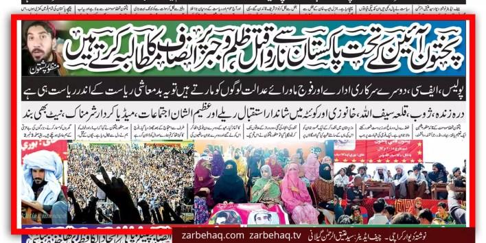 pakhtoon-history--constitution-pakistan-insaf-demand-manzoor-pashtoon-fc-police-army-court-quatta-media-balochistan--culture