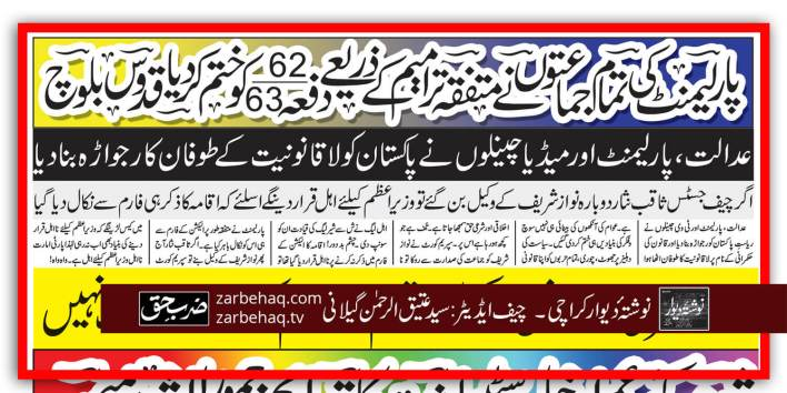 parliment-all-parties-amendment-section-62-63-waive-juditiary-media-channels-justice-saqib-nisar
