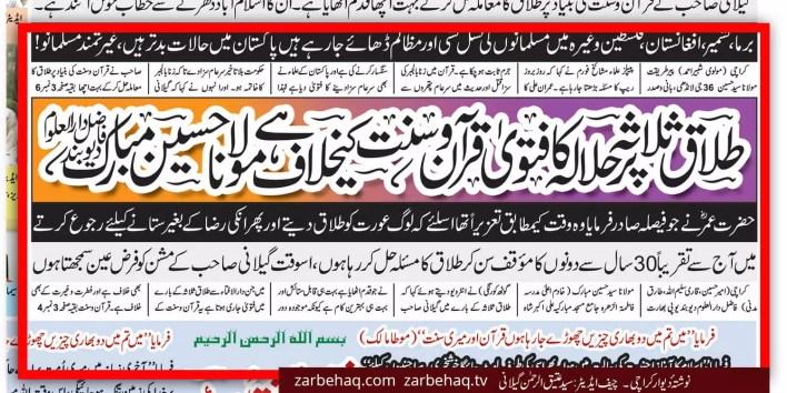 talaq-e-salasa-maulana-husain-mubarak-fazil-darul-uloom-deo-band