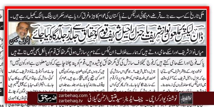 dawn-leaks-supreme-court-ispr-GHQ-pml-panama-leaks-raheel-sharif-maloon-nawaz-sharif