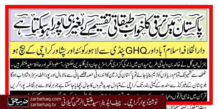 ghq-islamabad-pindi-lahore-queta-jnral-hamid-gul-khalid-bin-waleed-gulbadeen-hikmat-yar-masood-azhar-hafiz-saeed-maleer-kund-keti-bandar-bait-ul-muqaddas-hazrat-ibrahim