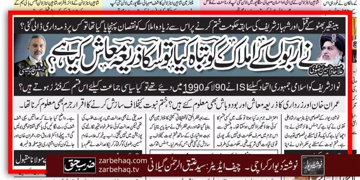 justice-faiz-essa-allama-khadim-hussain-rizvi-shaftaloolyari-gang-war-lashkar-e-jhangvi-imamia-asghar-khan-case-muh-kala-karna