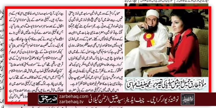 tablighi-jamaat-haji-muhammad-usman-molana-tariq-jameel-hajre-aswad-muslim-khwateen-ragra-jannat-ki-hoor