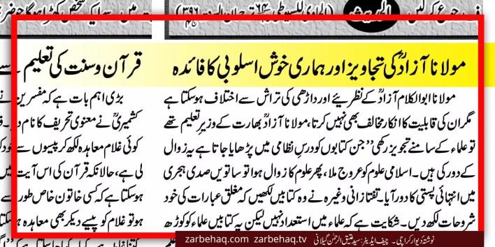 triple-talaq-in-islam-halalah-maulana-muhammad-khan-sherani-molana-yusuf-binori-agreement-marriage-nikah-mut'ah-mufti-mehmood-kathputli