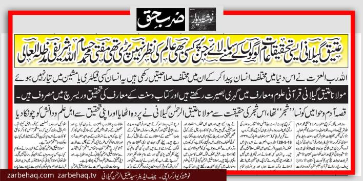 mufti-hussam-ullah-sharifi-daily-jang-news-paper-Federal-Shariat-Court-shariat-appellate-bench-supreme-court-Shajar-e-Mamnooa-qissa-adam-o-iblees