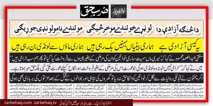 ptm-tarana-song-stop-using-taliban-against-ptm-40-fcr-manzoor-pashten-bacha-khan-nikah-agreement-londi-in-islam-mufti-abdul-samad (1)