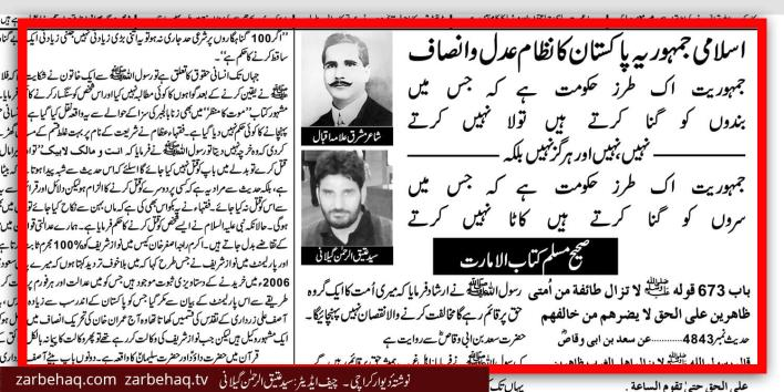 democracy-and-western-countries-hadees-atomic-power-of-pakistan-hind-sindh-khorasan-fars-quota-system-and-merit-