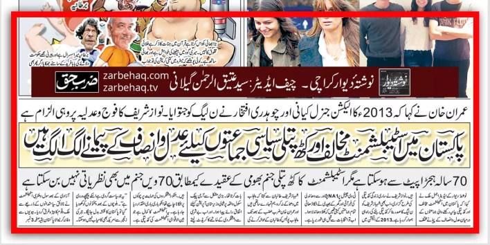 imran-khan-general-kayani-justice-iftikhar-chaudhry-nawaz-sharif-nazaryati-hijra