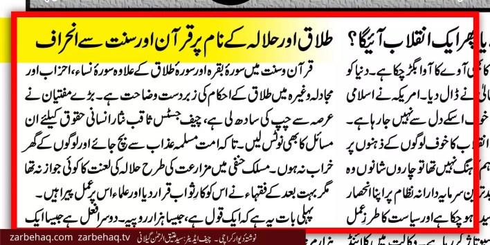 justice-saqib-nisar-halwa-khana-teen-talaq-kya-hai-halala-kya-haitalaq-se-bachne-ka-tarika