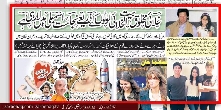 khalai-makhlooq-bait-ul-khala-lota-tarian-imran-khan-daughter-bagal-baccha-nawaz-sharif-iqama-issue-