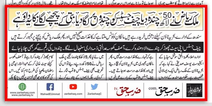 malik-riaz-50-lakhs-donation-chief-justice-saqib-nisar-chanda-lena-bahria-town-justice-asif-khosa-abdul-sattar-edhi-ramzan-chhipa