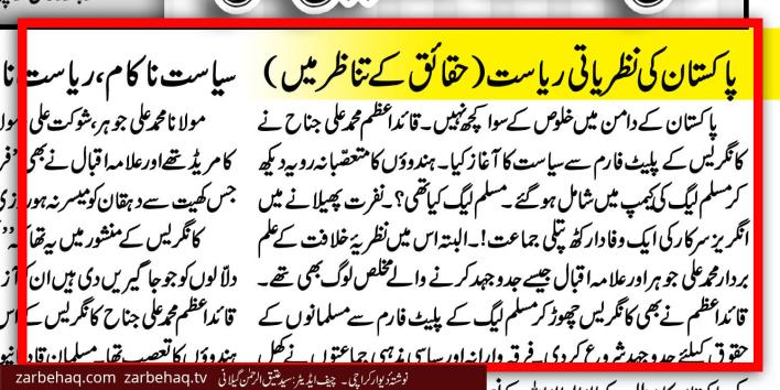 quaid-e-azam-congress-party-habib-jalib-abdul-sattar-khan-niazi-mqm-taliban-bhutto-sharab-par-pabandi