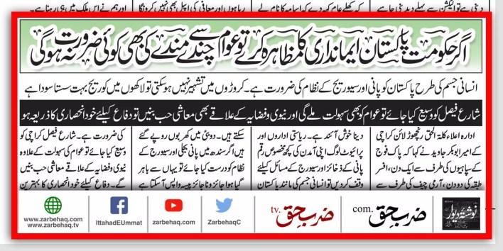 sewerage-system-in-pakistan-shahra-e-faisal-defence-of-pakistan-economic-hub
