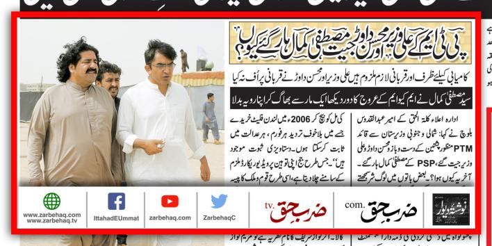 ali-wazir-ptm-mohsin-dawar-mqm-syed-mustafa-kamal-establishment-bacha-khan-mian-iftikhar-hussain-hafiz-saeed-justice-shaukat