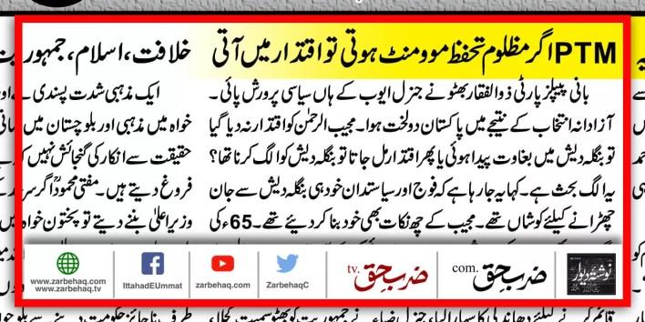 general-zia-ul-haq-zulfiqar-ali-bhutto-mrd-murtaza-bhutto-mufti-mehmood-ghulam-ghaus-hazarvi-islami-referendum-ayub-khan-establishment-ptm