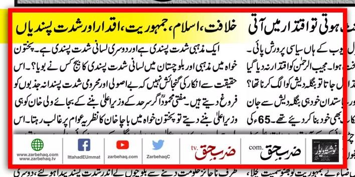 such-tv-tehreek-e-khilafat-maulana-abul-kalam-azad-liaquat-ali-khan-shaykh-ul-islam-ptm-ahle-bait-fatawa-alamgiri-khilafat-e-usmania-ameer-muawiya-maulana-fazal-ur-rehman-fatawa-alamgiri