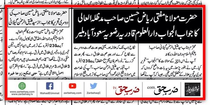 dar-ul-uloom-qadria-rizvia-malir-saudabad- mufti-riaz-hussain- usool-us-shashi- noor-ul-anwaar-meethe-islami-bhaiyon-teen-talaq-kya-hai-dajjal-ka-lashkar-book