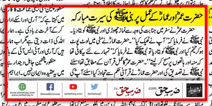 maulana-ilyas-qadri-abu-hanifa-imam-malik-imam-shafi-tablighi-jamaat-dawateislami-gusul-ka-tarika-haji-imdadullah-muhajir-makki