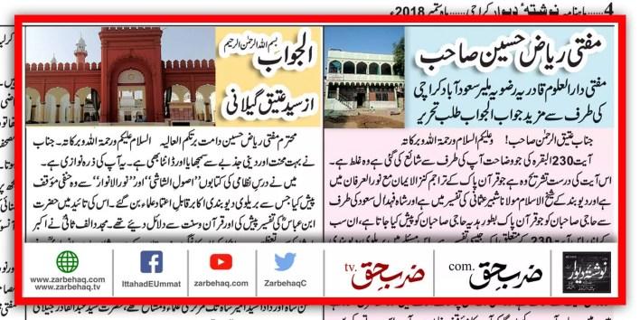 pir-roshan-baba-kaniguram-south-waziristan-talaq-in-quran-nabi-noor-or-bashar-ghulam-ahmad-pervez-fatwa-fiqhi-maqalat-peshab-se-surah-fatiha-likhna-haji-usman-allama-ghulam-rasool-saeedi